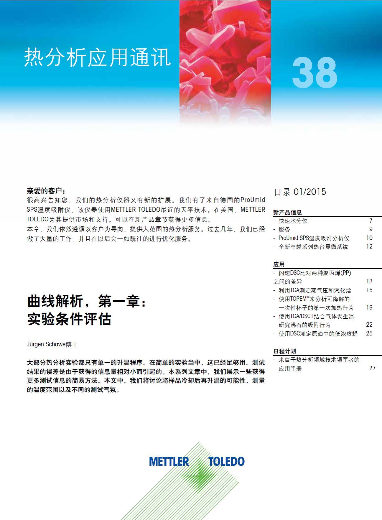 梅特勒天平-XS105DU操作规程 - 豆丁网